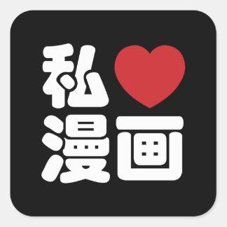 I Heart [Love] Manga 漫画 // Nihongo Japanese Kanji Sticker