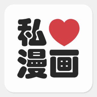 I Heart [Love] Manga 漫画 // Nihongo Japanese Kanji Square Stickers