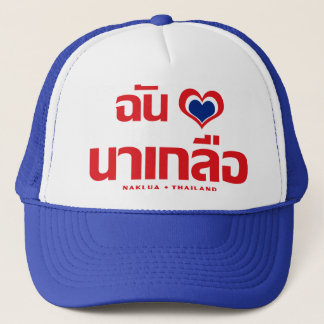 I Heart (Love) Naklua ❤ Chonburi Eastern Thailand Trucker Hat