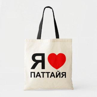 I Heart [Love] Pattaya [Паттайя] ~ Russian Tote Bag