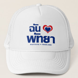 I Heart (Love) Pattaya ❤ Chonburi Eastern Thailand Trucker Hat