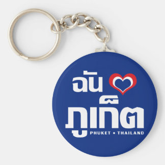 I Heart (Love) Phuket ❤ Thailand Key Ring