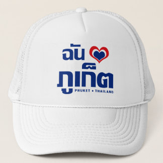 I Heart (Love) Phuket ❤ Thailand Trucker Hat