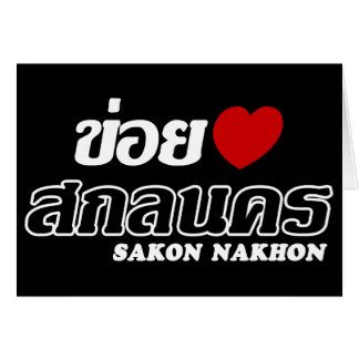 I Heart (Love) Sakon Nakhon, Isan, Thailand Greeting Cards