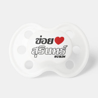 I Heart (Love) Surin, Isan, Thailand Dummy