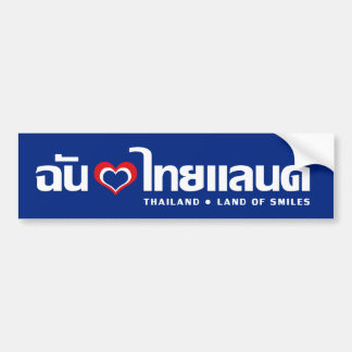I Heart (Love) Thailand ❤ Thai Language Script Bumper Sticker