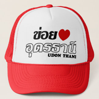 I Heart (Love) Udon Thani, Isan, Thailand Trucker Hat