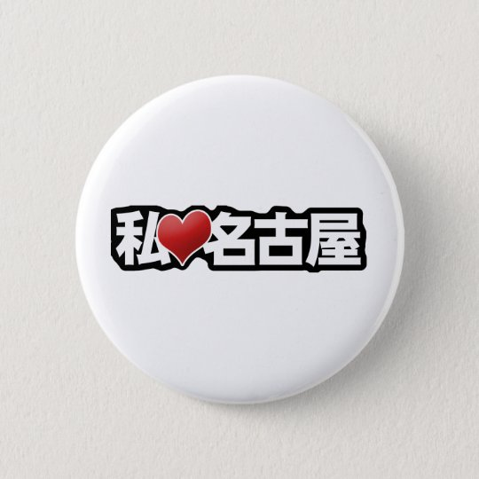 I Heart Nagoya Button