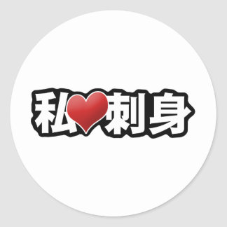 I Heart Sashimi Sticker