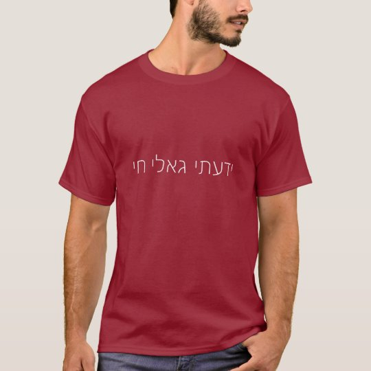 """""""I Know My Redeemer Lives"""" Hebrew T-Shirt"""
