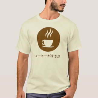 """I like coffee"" Japanese T-shirt"