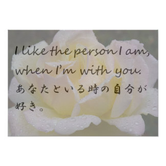 I like the person I am, when I'm ......Poster