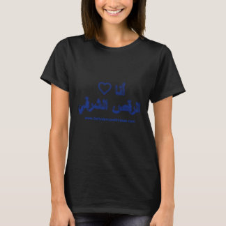 I Love Belly Dance (in Arabic) T-Shirt (Blue Neon)