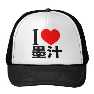 I love BOKUJU (liquid sumi ink) Trucker Hat