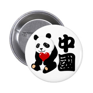 I Love China Panda Button