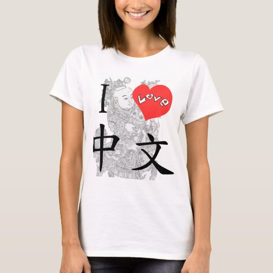 I LOVE CHINESE- Baby doll T-Shirt