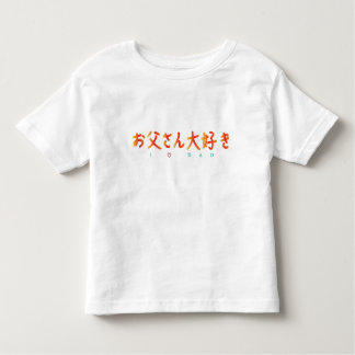 I love Dad in Japanese Toddler Jersey T-Shirt OR