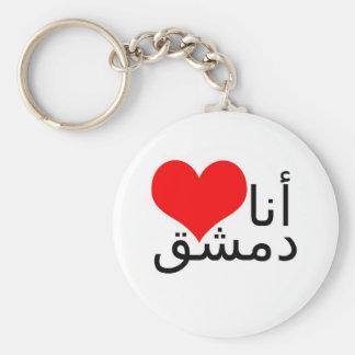 I love Damascus (Arabic writing) Basic Round Button Key Ring