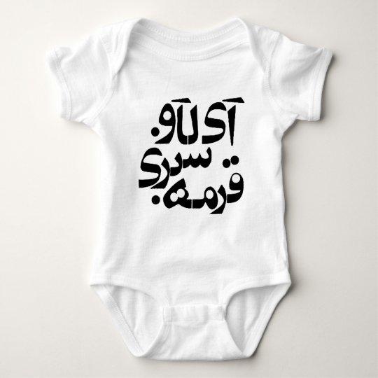 I Love Ghormeh Sabzi in Persian writing Baby