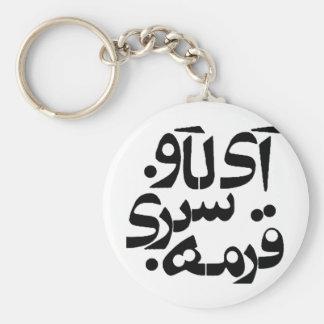 I Love Ghormeh Sabzi in Persian writing Basic Round Button Key Ring