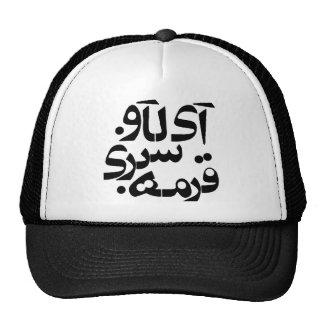 I Love Ghormeh Sabzi in Persian writing Cap