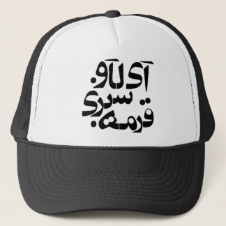 I Love Ghormeh Sabzi in Persian writing Trucker Hat
