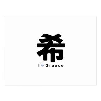 i love greece ポストカード