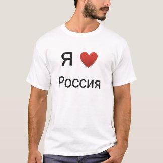 I Love (heart) Russia Shirt