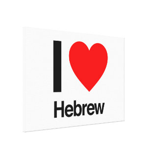 i love hebrew stretched canvas print