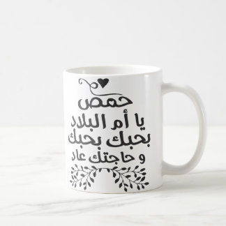 I love Homs Coffee Mug