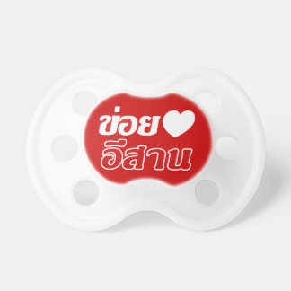 I Love Isaan ♦ Written in Thai Isan Dialect ♦ Dummy
