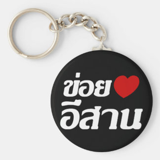 I Love Isaan ♦ Written in Thai Isan Dialect ♦ Key Ring