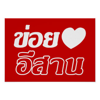 I Love Isaan ♦ Written in Thai Isan Dialect ♦ Poster
