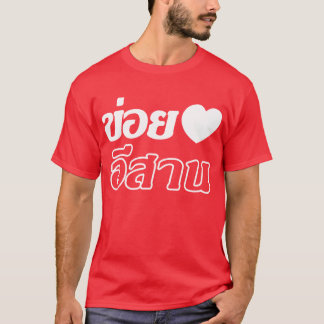 I Love Isaan ♦ Written in Thai Isan Dialect ♦ T-Shirt