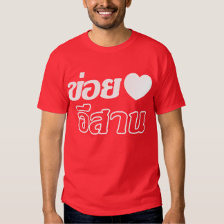 I Love Isaan ♦ Written in Thai Isan Dialect ♦ Tshirts