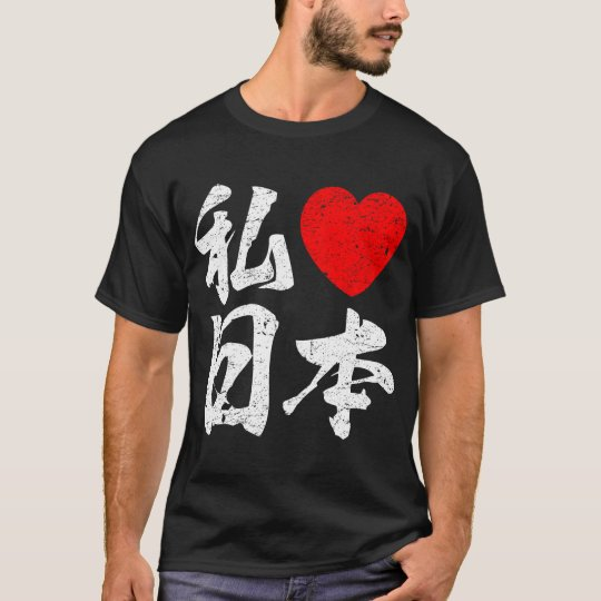 I Love Japan In Japanese Words (Kanji Writing)