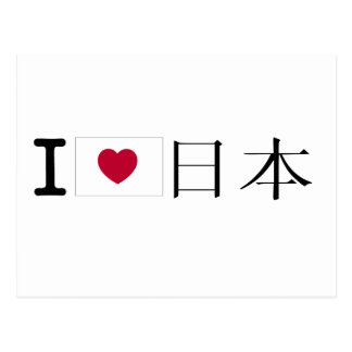 I Love Japan Nihon Heart Kanji Postcard
