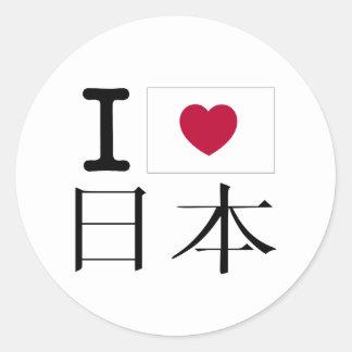 I love Japan Nihon Heart Kanji Sticker