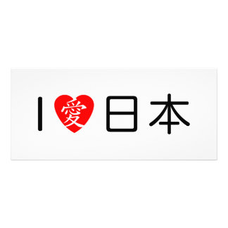 I love Japan Personalized Rack Card