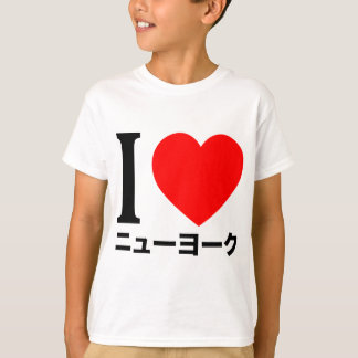 I love New York (in Japanese) T-Shirt