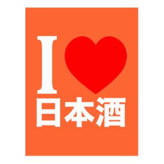 I love nihon-shu (a.k.a. sake, rice wine) postcard