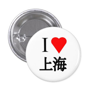 I Love Shanghai 3 Cm Round Badge
