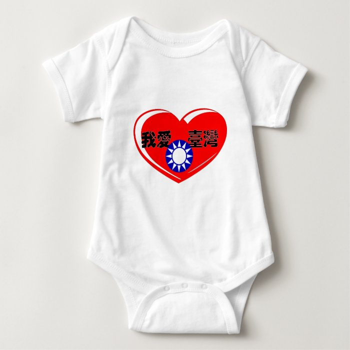 I LOVE TAIWAN 我愛臺灣-DESIGN 3 BABY BODYSUIT