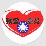 I LOVE TAIWAN 我愛臺灣-DESIGN 3 STICKERS