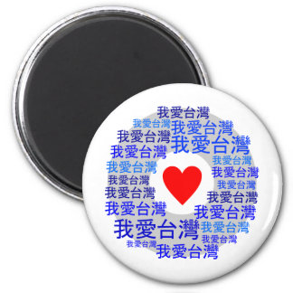 I LOVE TAIWAN ( 我爱台湾 ) version 3 Magnet