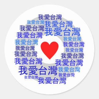 I LOVE TAIWAN ( 我爱台湾 ) version 3 Round Sticker