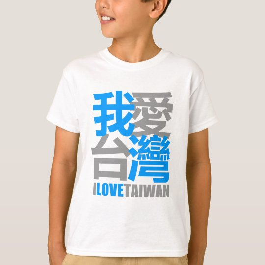 I Love TAIWAN version 2 : designed by