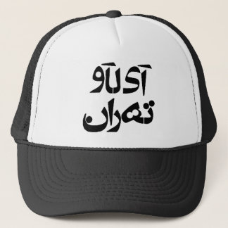 I Love Tehran in Farsi Writing Trucker Hat