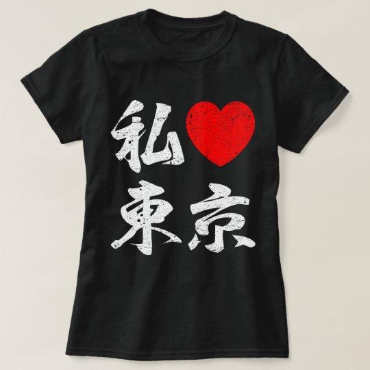 I Love Tokyo In Japanese Words (Kanji Writing)