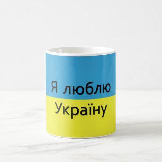 I love Ukraine Basic White Mug